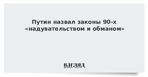 Путин назвал законы 90-х «надувательством и обманом»