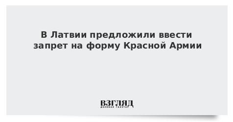 В Латвии предложили ввести запрет на форму Красной Армии