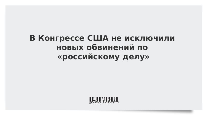 В Конгрессе США не исключили новых обвинений по «российскому делу»