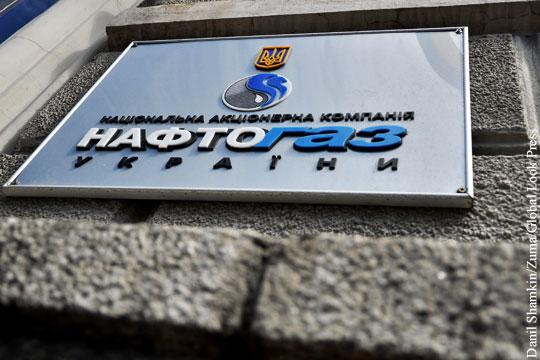 Нафтогаз назвал предложение Газпрома «несерьезным»