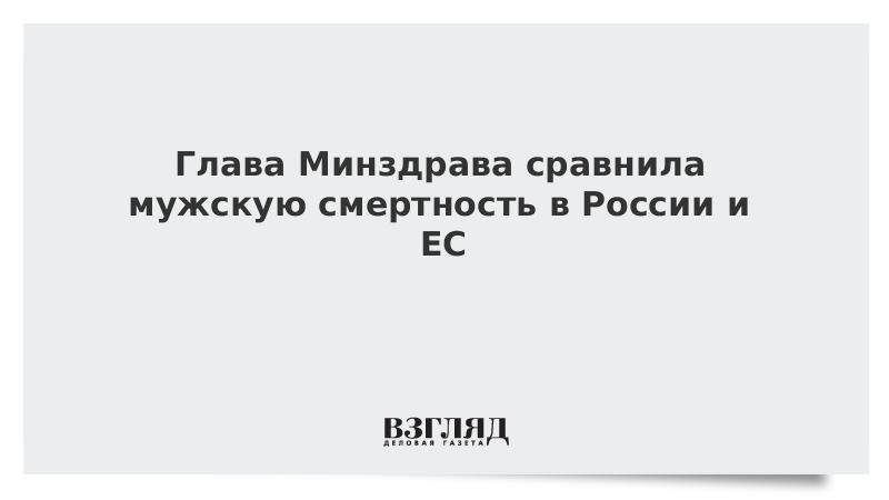 Глава Минздрава сравнила мужскую смертность в России и ЕС
