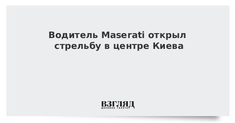 Водитель Maserati открыл стрельбу в центре Киева