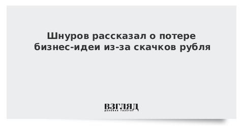 Шнуров рассказал о потере бизнес-идеи из-за скачков рубля