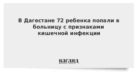 В Дагестане 72 ребенка попали в больницу с признаками кишечной инфекции