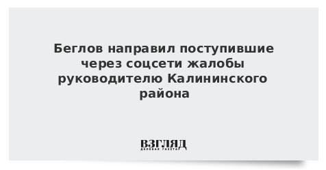 Беглов направил поступившие через соцсети жалобы руководителю Калининского района