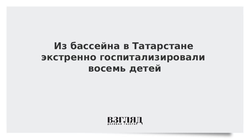 Из бассейна в Татарстане экстренно госпитализировали восемь детей