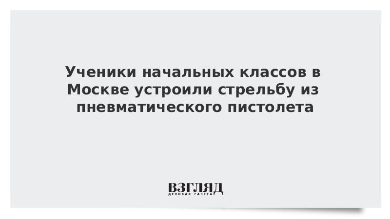 Ученики начальных классов в Москве устроили стрельбу из пневматического пистолета