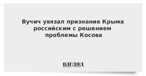 Вучич увязал признание Крыма российским с решением проблемы Косова