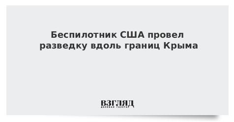 Беспилотник США провел разведку вдоль границ Крыма