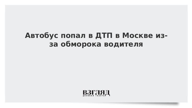 Автобус попал в ДТП в Москве из-за обморока водителя