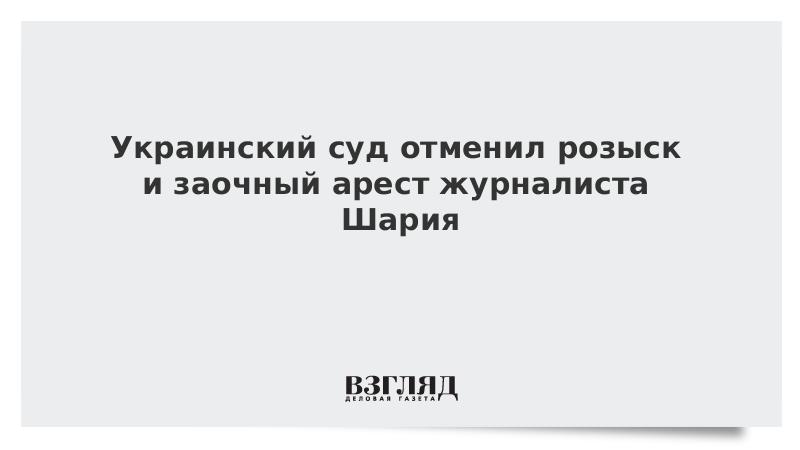 Украинский суд отменил розыск и заочный арест журналиста Шария