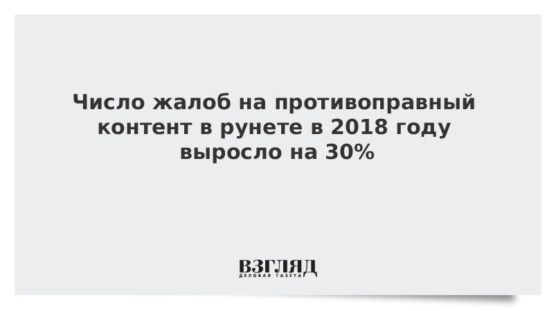 Число жалоб на противоправный контент в рунете в 2018 году выросло на 30%