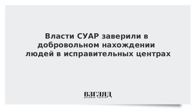 Власти СУАР заверили в добровольном нахождении людей в исправительных центрах