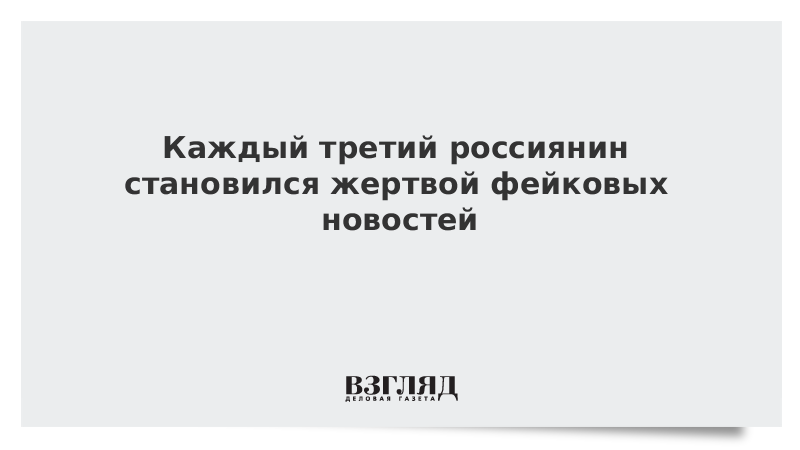 Россияне заявили о способности распознать фейковые новости