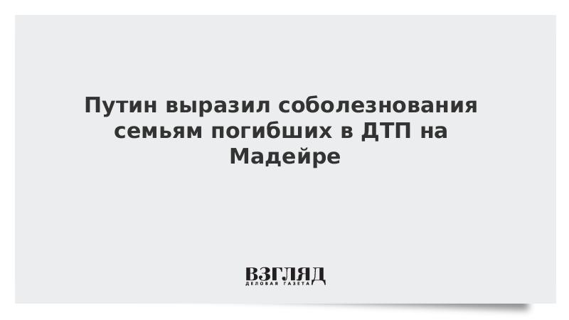 Путин выразил соболезнования семьям погибших в ДТП на Мадейре