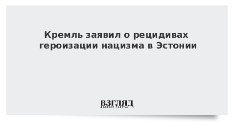 Кремль заявил о рецидивах героизации нацизма в Эстонии