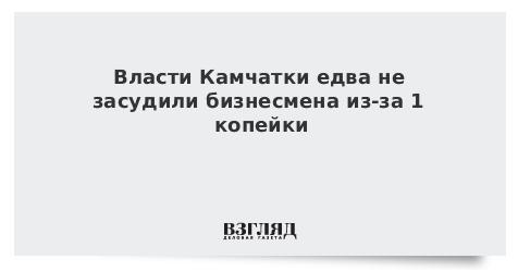 Власти Камчатки едва не засудили бизнесмена из-за 1 копейки