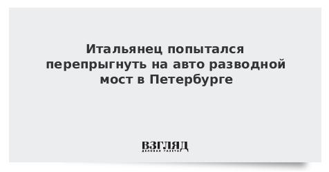 Итальянец попытался перепрыгнуть на авто разводной мост в Петербурге