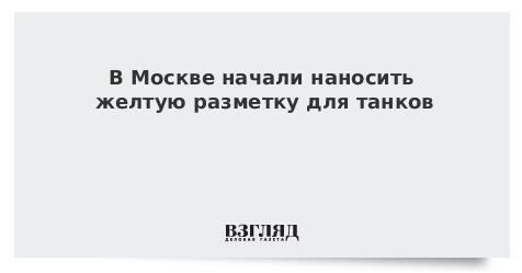 В Москве начали наносить разметку для танков