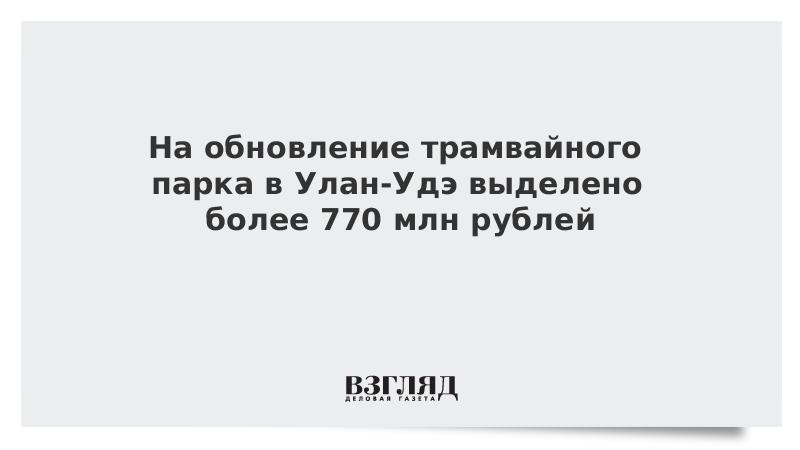 На обновление трамвайного парка в Улан-Удэ выделено более 770 млн рублей