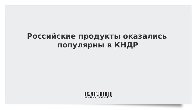 Российские продукты оказались популярны в КНДР