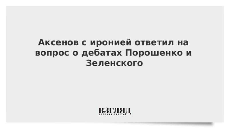 Аксенов с иронией ответил на вопрос о дебатах Порошенко и Зеленского