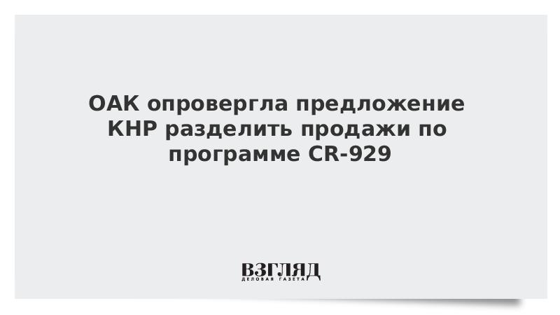 ОАК опровергла предложение КНР разделить продажи по программе CR-929