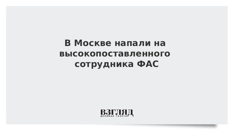 В Москве напали на высокопоставленного сотрудника ФАС