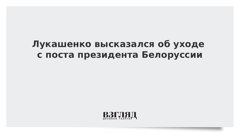 Лукашенко высказался об уходе с поста президента Белоруссии