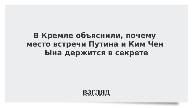 В Кремле объяснили, почему место встречи Путина и Ким Чен Ына держится в секрете