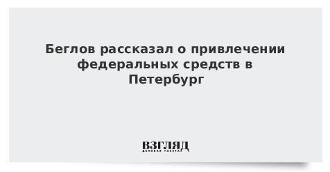 Беглов рассказал о привлечении федеральных средств в Петербург