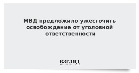 МВД предложило ужесточить освобождение от уголовной ответственности