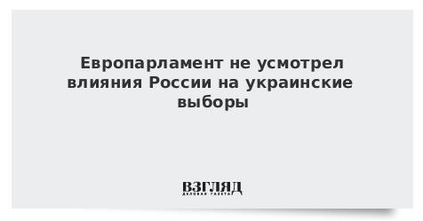 Европарламент не усмотрел влияния России на украинские выборы