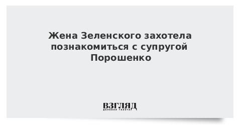 Жена Зеленского захотела познакомиться с супругой Порошенко
