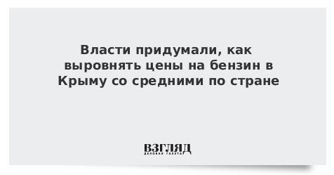 Власти придумали, как выровнять цены на бензин в Крыму со средними по стране