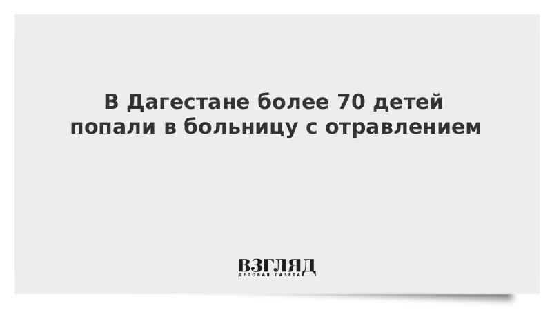 В Дагестане более 70 детей попали в больницу с отравлением