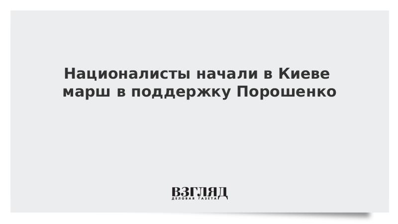Националисты начали в Киеве марш в поддержку Порошенко