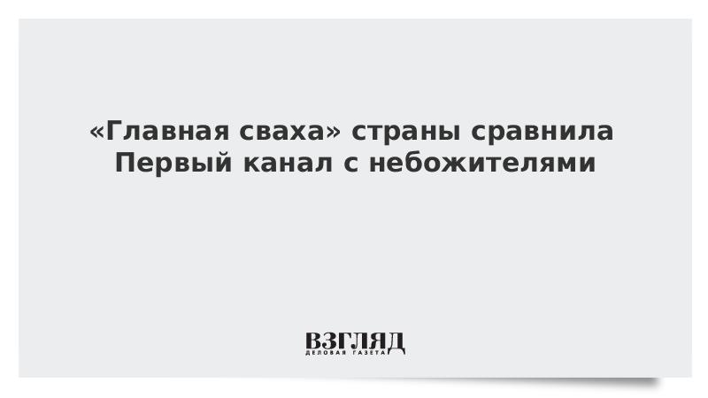 «Главная сваха» страны сравнила Первый канал с небожителями
