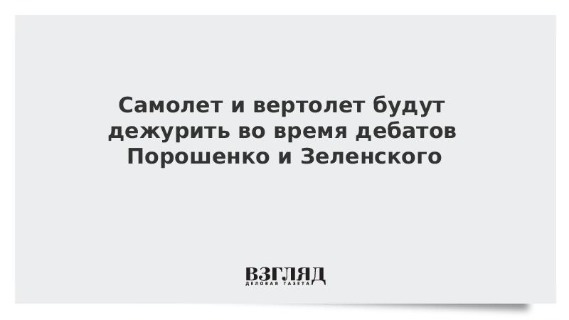 Самолет и вертолет будут дежурить во время дебатов Порошенко и Зеленского