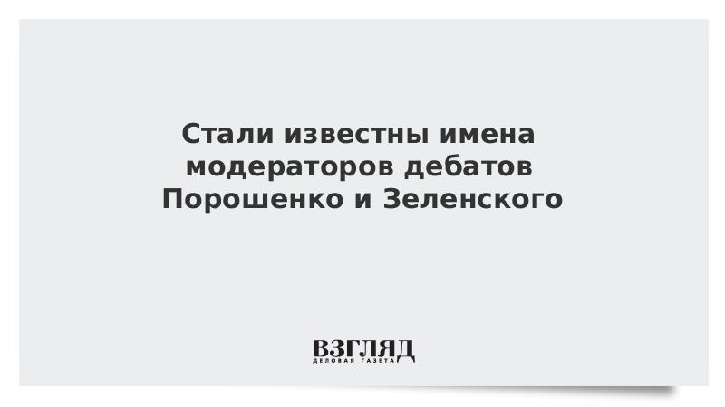 Стали известны имена модераторов дебатов Порошенко и Зеленского