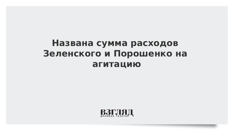 Названа сумма расходов Зеленского и Порошенко на агитацию