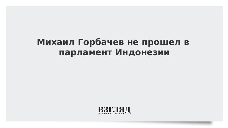 Михаил Горбачев не прошел в парламент Индонезии