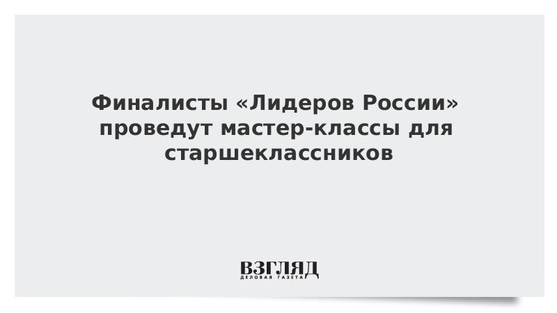 Финалисты «Лидеров России» проведут мастер-классы для старшеклассников