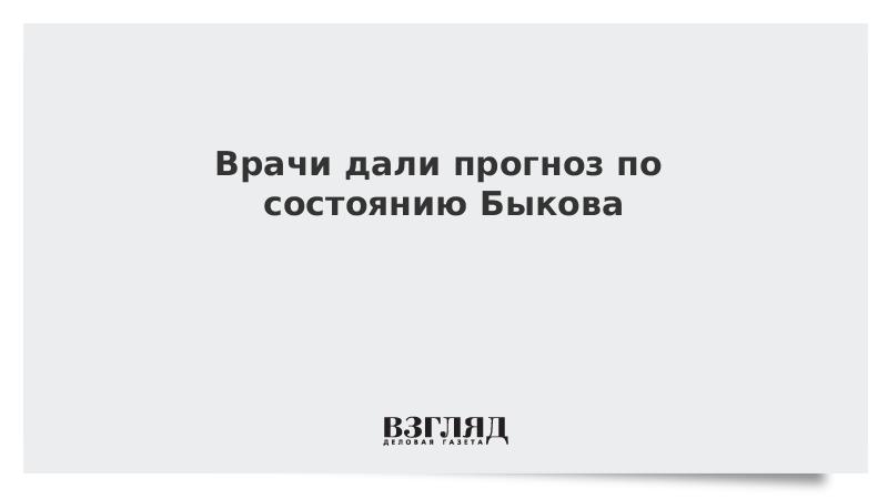 Врачи дали прогноз по состоянию Быкова