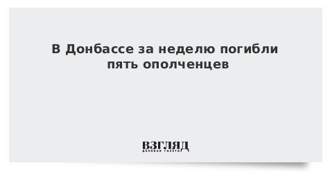 В Донбассе за неделю погибли пять ополченцев