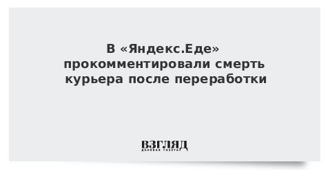 В «Яндекс.Еде» прокомментировали смерть курьера после переработки