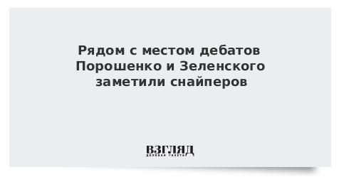 Рядом с местом дебатов Порошенко и Зеленского заметили снайперов
