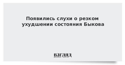 Появились слухи о резком ухудшении состояния Быкова