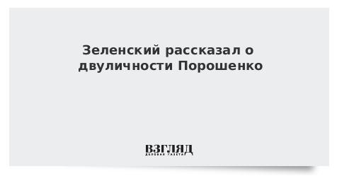 Зеленский рассказал о двуличности Порошенко