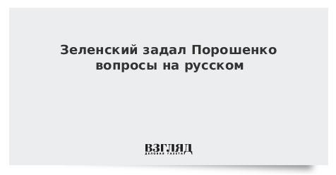 Зеленский задал Порошенко вопросы на русском